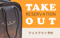 TAKE OUT RESERVATION